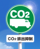 CO2排出規制
